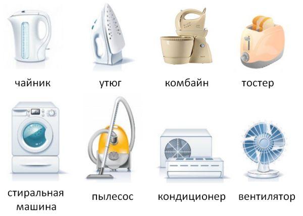 Electrodomésticos en Ruso