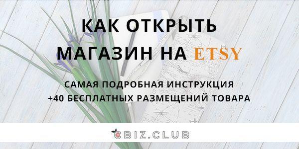 Как открыть Etsy магазин. Подробная инструкция и 40 бесплатных размещений в подарок. cbiz.club
