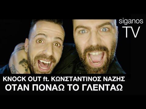 Knock Out ft. Κωνσταντίνος Νάζης | Όταν Πονάω Το Γλεντάω - Official Vide...