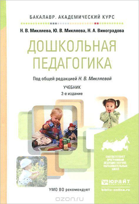 Дошкольная педагогика скачать бесплатно учебник