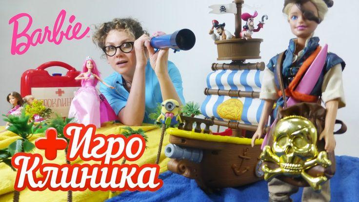 Клиника для игрушек. Барби и пираты. Тест на Добро и Зло. Расследование ...