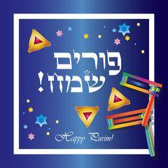rosh hashanah translation english
