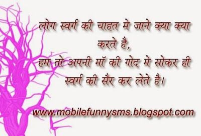 MOBILE FUNNY SMS: MOTHERS DAY MESSAGES MOTHER DAY QUOTES, MOTHERS DAY IDEAS, MOTHERS DAY PICS, MOTHERS DAY POEM, MOTHERS DAY QUOTES FROM DAUGHTER, MOTHERS DAY SPECIAL, QUOTES ON MOTHER DAY, SHORT MOTHERS DAY POEMS
