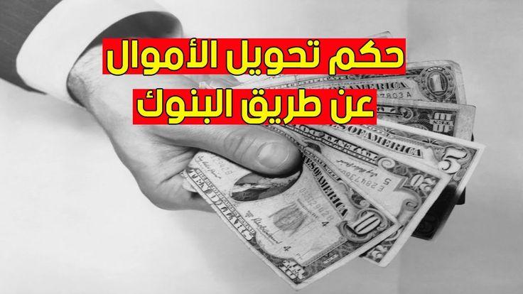 حكم تحويل الأموال عن طريق البنوك Person Development Playbill