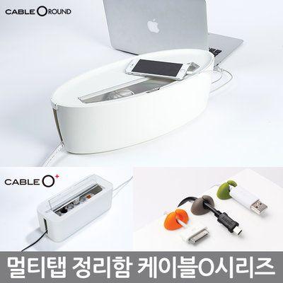 G마켓 - 마이룸 케이블O플러스/멀티탭정리함/케이블/전선정리