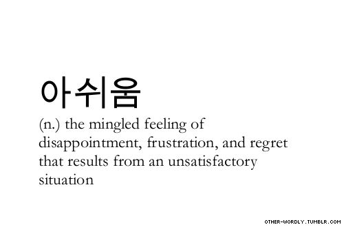 pronunciation |  'osh-Eoom\                                 #아쉬움, korean, noun, disappointment, regret, frustration, struggle, emotion, feeling, screwed up, words, otherwordly, other-wordly, definitions, A,