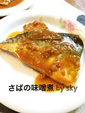 ひと手間かけて超うま!さばの味噌煮♪ by SKYワダちゃん ...