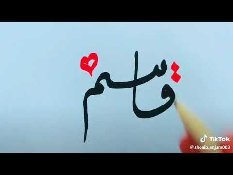 Qasim Written Urdu Name Whatsapp Status Calligraphy