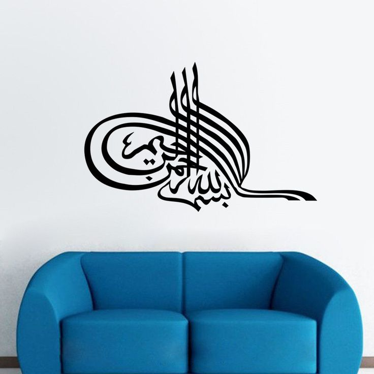 Find More Wall Stickers Information About Islamic Muslim Arabic Vinyl Decal  Quote Removable Wall Stickers For Part 80