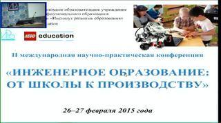 26 февраля, 2015. Екатеринбург. Конференция «Инженерное образование: от школы к производству»
