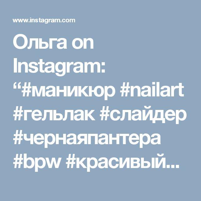 """Ольга on Instagram: """"#маникюр #nailart #гельлак #слайдер #чернаяпантера #bpw #красивыйманикюр #ногти #nail #nails #красивыеногти #весна #ярко #белый #нежно…"""""""