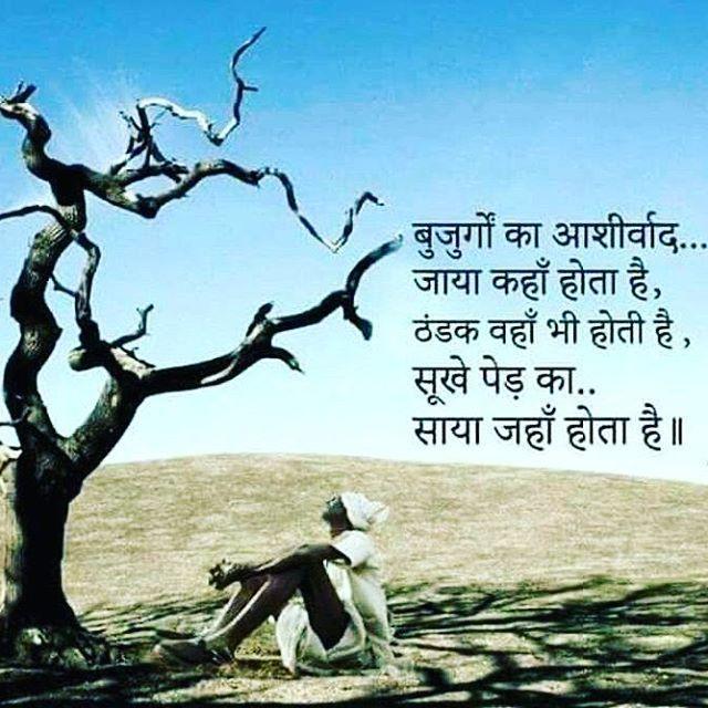 Thought of the day!! #hindithoughts #hindi #hindiQuotes #Motivational #Inspiration #Suvichar #ThoughtOfTheDay #MotivationalQuotes #hindi #hindishayari #hsmindia #hindipoems  Repost @quotes_hindi