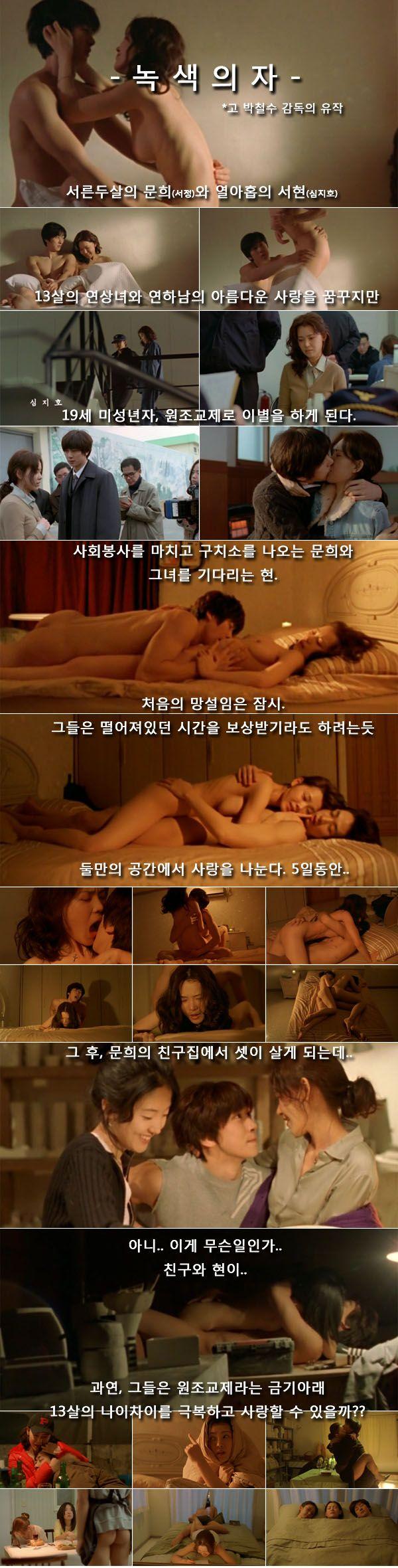 [영화] 녹색의자 _ 서정 심지호 베드신 화제작
