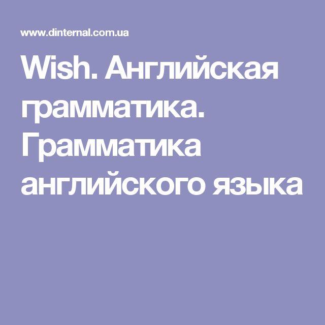 Wish. Английская грамматика. Грамматика английского языка