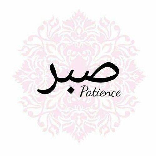 صبر جميل - la patience est vertue