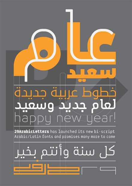 29LT BLOG | Arabic Type Designer | Arabic Fonts | Arabic Typography & Graphic Design | Pascal Zoghbi