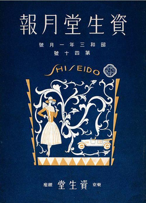 Shiseido Geppō 40 magazine cover, January 1928.