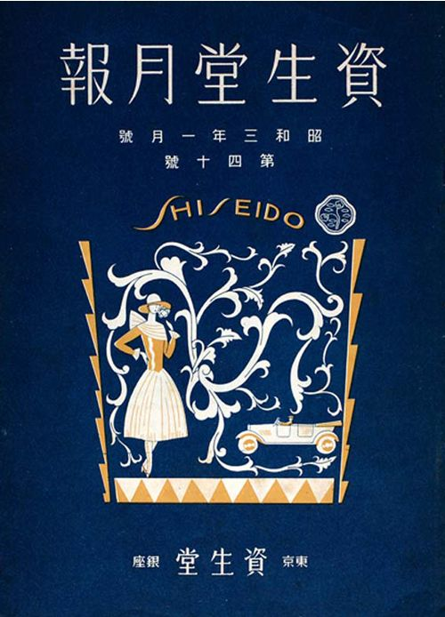 Shiseido Geppō 40 magazine cover, January 1928.