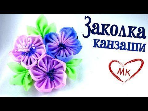 Окрашенные цветы из органзы. Мастер-класс заколки с цветами канзаши. - YouTube