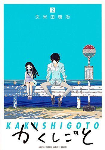 かくしごと(2) (KCデラックス 月刊少年マガジン) | 久米田 康治 |本 | 通販 | Amazon