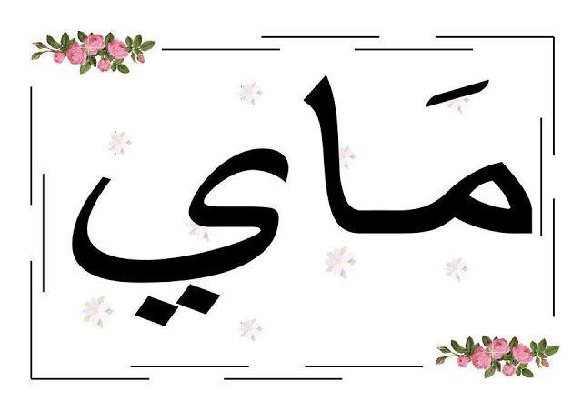 ملصقات أشهر السنة الميلادية باللغة العربية للتحميل و الطبع Pdf Calligraphy Arabic Calligraphy Art