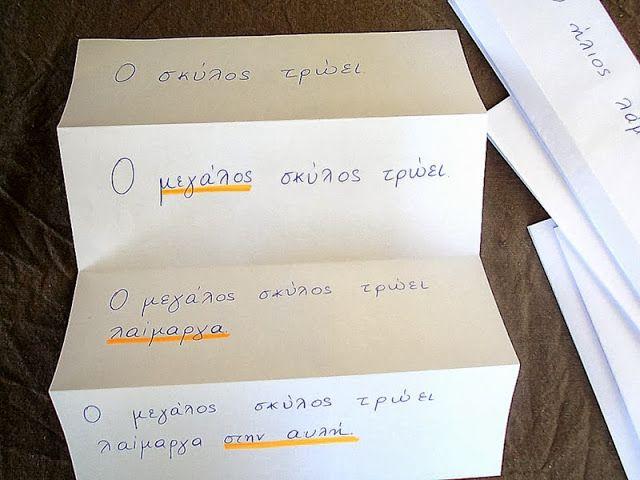 Δυσλεξία at home.: Κάνε τη πρόταση να μεγαλώσει! Γραπτός λόγος & Δυσλεξία