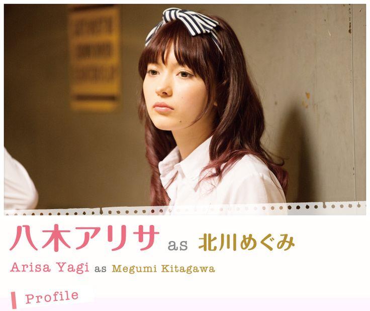Yagi Arisa  八木 アリサ ,   Kitagawa Megumi  北川 めぐみ