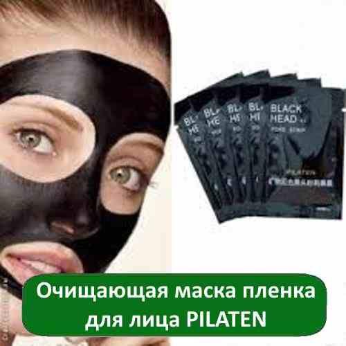 Чёрная маска для лица, это популярное средство. Она очищает поры, помогает избавиться от чёрных точек.#мылоопт #мыло_опт #жидкие_масла #натуральные_компоненты #косметика #уход #красота #девушки #натуральная_косметика #масла_для_волос #масла_для_тела #органические_масла    #ингридиенты #косметика_по_уходу_за_ногами #крем_для_ног #для_ног  #варикоз #косметика_для_ног #здоровье #для_девушек #салон_красоты  #для_косметолога #вены #ножки #косметология #салон_красоты