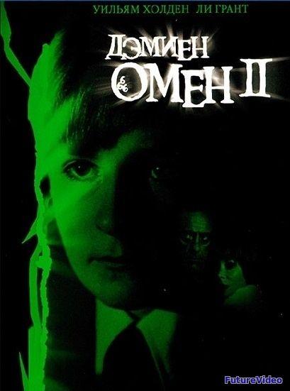 Омен 2: Дэмиен (1978) — смотреть онлайн в HD бесплатно — FutureVideo