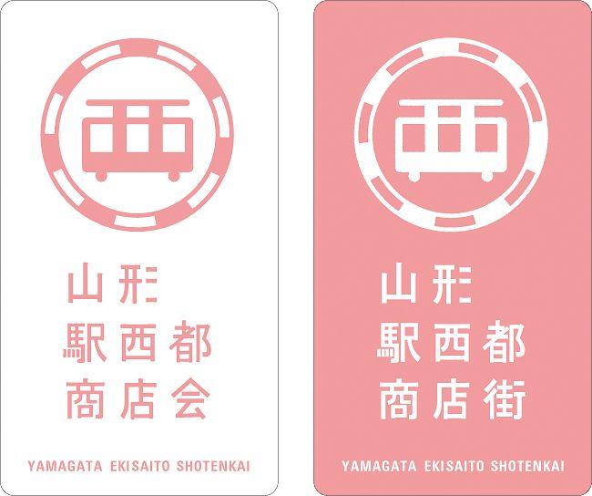 山形駅西都商店街: Yamagata Ekisaito Shotenkai: logo: by akaoni Design