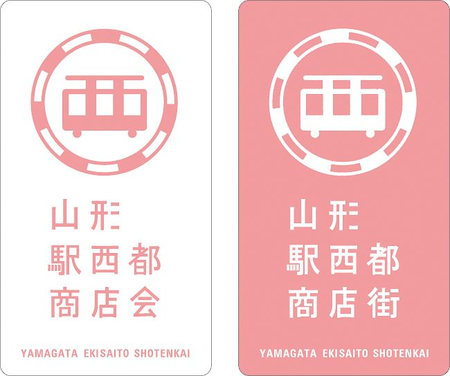 Logo & flag / Yamagata Ekisaito Shotenkai [2010] / Direction & Design : Motoki Koitabashi for Akaoni design