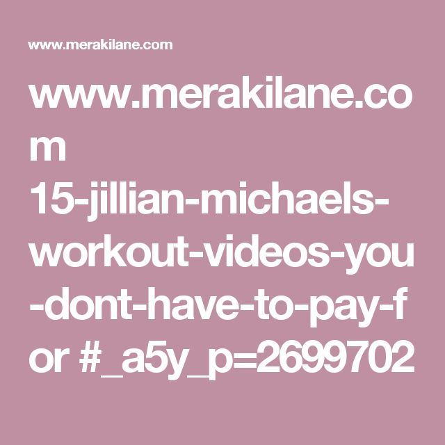 www.merakilane.com 15-jillian-michaels-workout-videos-you-dont-have-to-pay-for #_a5y_p=2699702