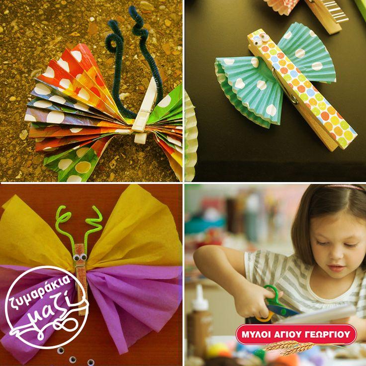 Θέλετε να περάσετε την ώρα σας δημιουργικά με το ζυμαράκι σας; Δοκιμάστε να φτιάξετε πεταλουδίτσες με οικονομικά και απλά υλικά και στολίστε το παιδικό δωμάτιο με χρώμα και φαντασία!  Πάρτε τρία πλούσια φύλλα γκοφρέ χαρτιού, σε διαφορετικά χρώματα και τοποθετήστε τα το ένα πάνω από το άλλο! Στερεώστε ένα ξύλινο μανταλάκι στο κέντρο τους και «φουντώστε» τα φτερά που μόλις δημιουργήσατε. Σχεδιάστε ματάκια και στοματάκι πάνω στο μανταλάκι. #myloiagiougeorgiou #decoration #children #fan