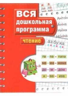 Вся дошкольная программа: «Чтение»