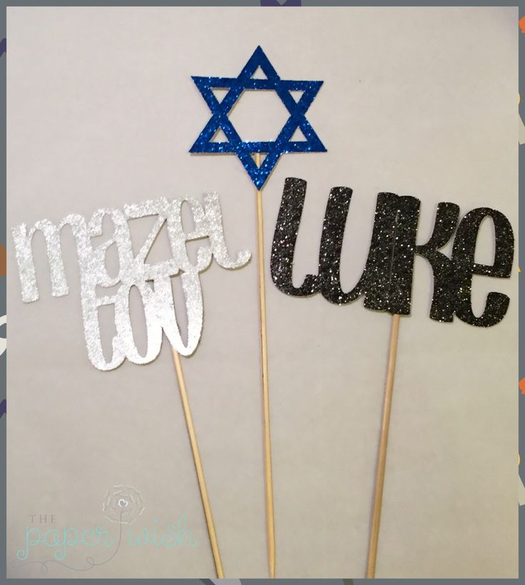 Bar Mitzvah decorations, Bar Mitzvah Decor, Bar Mitzvah centerpieces, Personalized names, Mazel Tov, Bat Mitzvah Decorations, Bat Mitzvah by ThePaperWish on Etsy https://www.etsy.com/listing/448643316/bar-mitzvah-decorations-bar-mitzvah