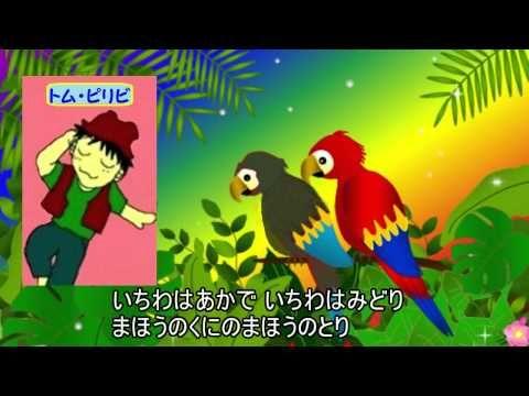 ◆T6. トム・ピリビ 塩野雅子&杉並児童合唱団 - YouTube