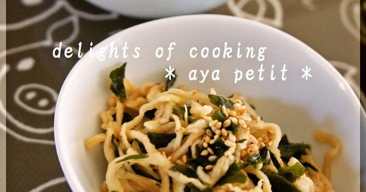 とってもさっぱりしているサラダ♫ 常備食材でいつでも簡単♡→ܫ←♡ 食物繊維も摂っちゃおう‼