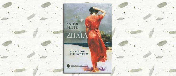 ΖΗΛΕΙΑ: Η ΑΛΛΗ ΖΩΗ ΤΗΣ ΚΑΤΡΙΝ Μ.  #SpiceOfLifeGR #blog #book #βιβλιο #ζηλεια #zileia #relationship #σχεσεις
