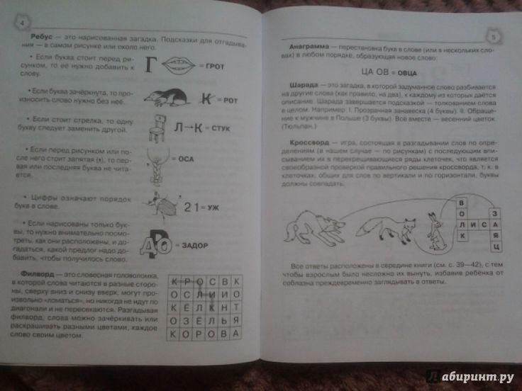 Иллюстрация 2 из 16 для 300 игр со словами для детей, которые уже знают буквы, но еще не читают - Ольга Крупенчук | Лабиринт - книги. Источник: Ольга 77