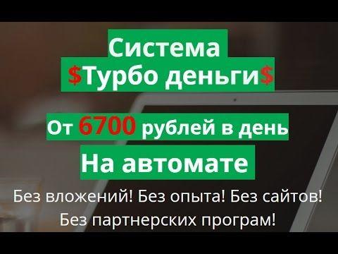 $Турбо деньги$  От 6700 рублей в день На автомате