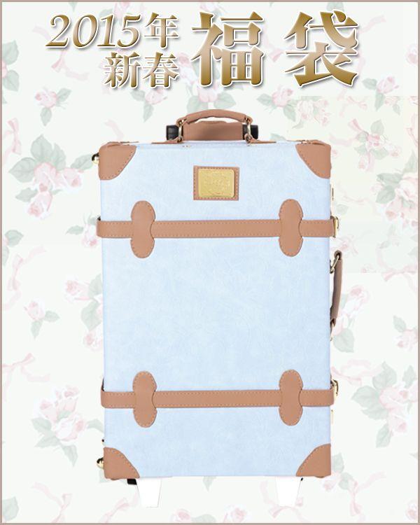 ジュジュエッタの2015年新春福袋のキャリーの中身(一例)が公開されました。
