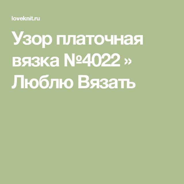 Узор платочная вязка №4022 » Люблю Вязать
