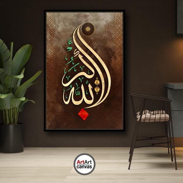 Allah Is The Greatest الل ه أ ك ب ر Calligraphy Wall Art Islamic Art Calligraphy Art