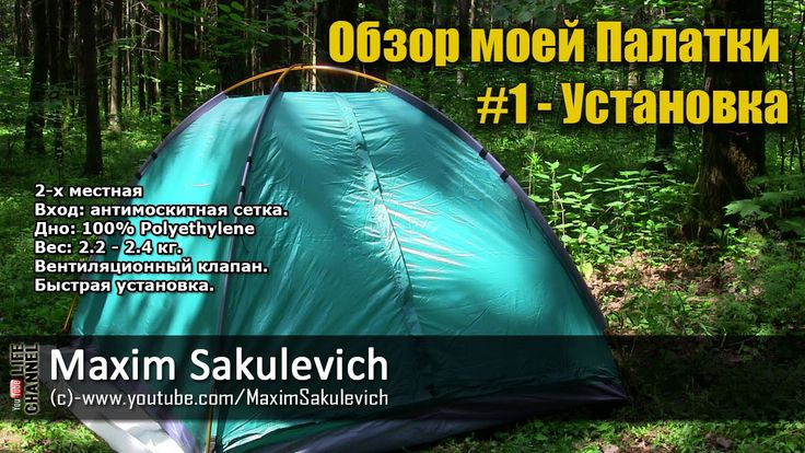 Обзор моей Палатки #1 - Установка  2-х местная Вход: антимоскитная сетка. Дно: 100% Polyethylene Вес: 2.2 - 2.4 кг. Вентиляционный клапан.  Быстрая установка.   Обзор моей Палатки #1 - Установка http://youtu.be/uxZV6n9HQu0 Обзор моей Палатки #2 - Почему именно такая палатка и про палатки в общем http://youtu.be/VjHSZ-1YSW4  Обзор моей Палатки #3 - Как собирать (складывать) мою палатку http://youtu.be/VM1VLM4-ie8