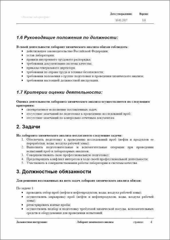 Должностная инструкция лаборанта школы