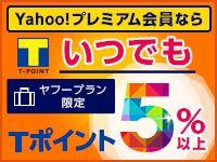 Yahoo!プレミアム会員なら、ヤフープランの宿泊でいつでも5%たまる!