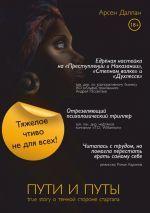 Читать книгу Пути ипуты Арсена Даллана : онлайн чтение - страница 1