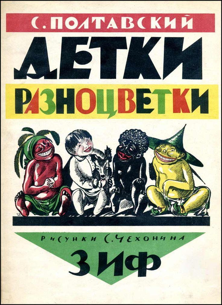 Чехонин, 1926