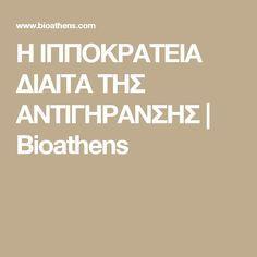 Η ΙΠΠΟΚΡΑΤΕΙΑ ΔΙΑΙΤΑ  ΤΗΣ ΑΝΤΙΓΗΡΑΝΣΗΣ   Bioathens