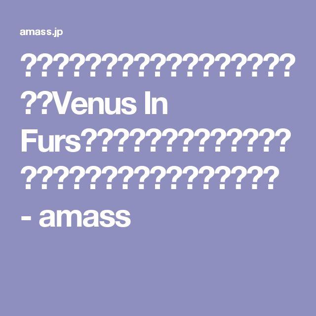 ヴェルヴェット・アンダーグラウンドの「Venus In Furs」をザ・ストロークスのジュリアン・カサブランカスがカヴァー - amass